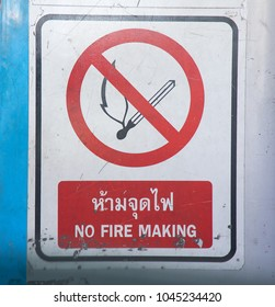 Old No open flame sign. No fire, No access with open flame prohibition sign. Thai Spelling. Translate English No Fire Making.