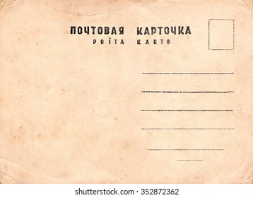 """Old postcard of the Soviet Union. Inscriptions in Russian and Esperanto in the English translation - """"postcard"""". for decoupage, scrapbooking."""
