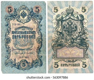 Old Russian banknote of 5 ruble in 1909. Isolated on a white background. The front and back side.