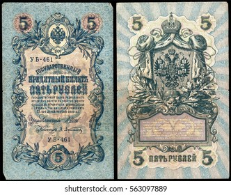 Old Russian banknote of 5 ruble in 1909. Isolated on a black background. The front and back side.