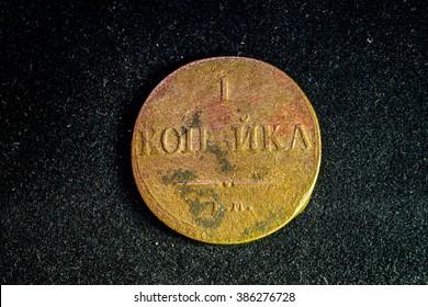 old russian tsar coin