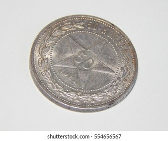 old silver coins of the USSR 50 kopeks 1921