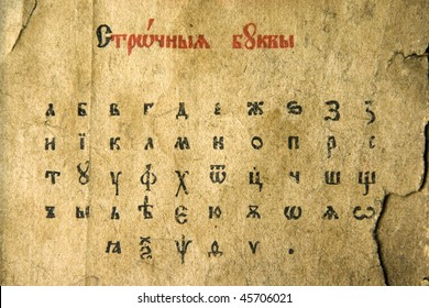 Old Slavjanic (or Russian Cyrillic)  alphabet