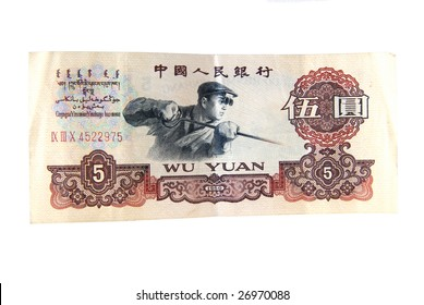 Old Yuan bills from China (1960)  isolated on white.