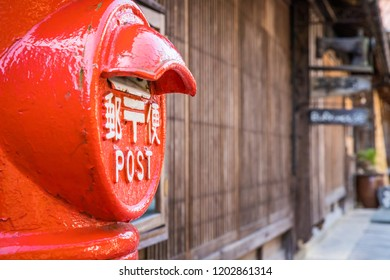 Old-style mailbox in Ohmori, the residential district of the historic Iwami Silver Mine, on a road full of old shops, cafes, and houses in this World Heritage Site
