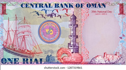 Oman one rial (2005), 1 OMR. Sailing ship and minaret of a Sultan Qaboos mosque in Salalah, Dhofar. Omani money currency.