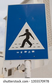 Omani pedestrian crossing sign - Muscat, Oman