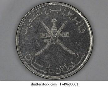 Omani Riayal Fifty Baiza Coin