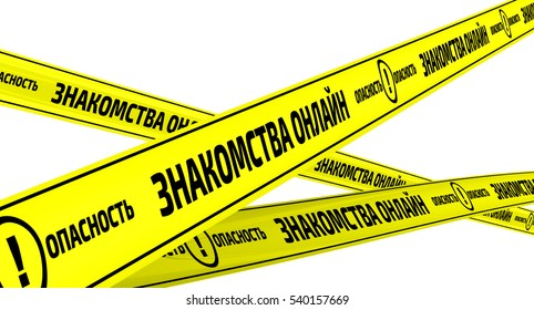 """Online dating. Danger. Yellow warning tapes. Yellow warning tapes with inscription """"ONLINE DATING. DANGER"""" (Russian language). Isolated. 3D Illustration"""