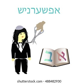 Opshernish. Birthday - 3 years. Invitation to opshernish. Jewish child's first haircut. illustration on isolated background