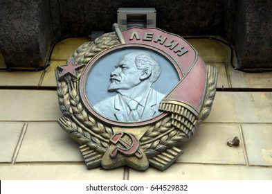 The Order of Lenin, named after the leader of the Russian October Revolution, was the highest decoration bestowed by the Soviet Union