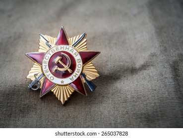 Order of the patriotic war 1st class. 9 May. space for inscriptions