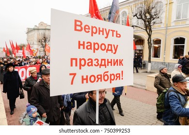 Orel, Russia, November 7, 2017: October Revolution anniversary meeting. People marching with banner Give back to the people holiday of November, 7