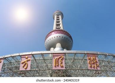 the Oriental Pearl Tower,landmark of Shanghai city