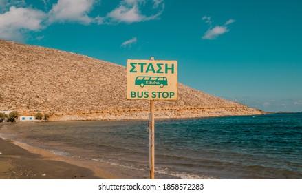 Ormos Panormou (Panormos), Greece - October 9, 2020 - vintage Greek bus stop sign near Panormos, Tinos, Cyclades, Greece