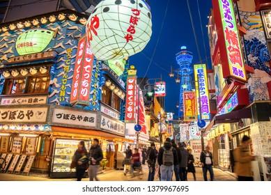 OSAKA -January 19,2018 : Tsutenkaku Tower on January 19 in Osaka. It is a tower and well-known landmark of Osaka, Japan and advertises Hitachi, located in the Shinsekai district of Naniwa-ku, Osaka.
