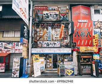 OSAKA, JAPAN - APR 15, 2017 : Japan shop Colourful sign Display Restaurant food Osaka city shopping street