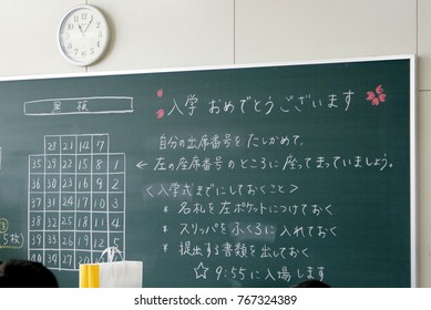 OSAKA, JAPAN - APRIL 02, 2015: Blackboard of the junior high school entrance ceremony of Japan. The teacher wrote congrats and some instructions on the blackboard.