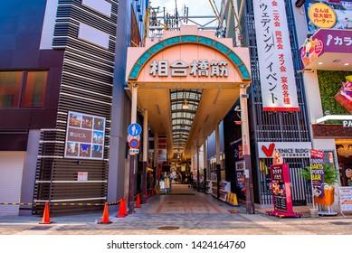 OSAKA, JAPAN - APRIL 16, 2019 : Dotonbori's one of principal tourist destination at Osaka, Japan. Shopping street, restaurants and theater at night, beautiful scenery in the morning.