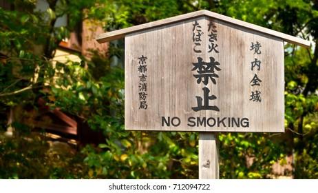 OSAKA, JAPAN - APRIL 28 : No smoking sign in Japanese and English language on wooden background in Japan on April 28, 2017 in Osaka, Japan
