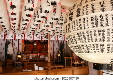 OSAKA, JAPAN - December 2, 2017 : The Japanese lanterns in Sumiyoshi Taisha Shrine