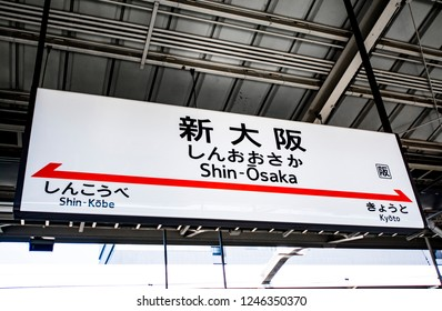 OSAKA, JAPAN - FEB 18, 2018: Overhang Sign showing station name in chinese kanji, Japanese Hiragana and English on the JR Shinkansen platform of Shin-Osaka Station.