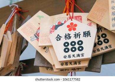 Osaka, Japan - Feb 28 2018: Traditional wooden prayer tablet (Ema) at Yasui Shrine in Tennoji, Osaka, Japan. Here is a place by the Sanada Yukimura (1567-1615) death in Summer siege of Osaka Castle.