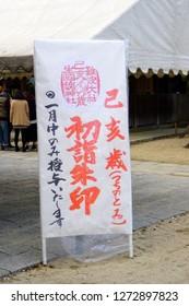 Osaka, Japan - January 2 2019: Ikukunitama Shrine , (Ikutama-san) is a Shinto shrine located in Tennoji-ku, Osaka Prefecture, Japan at January 2, 2019.