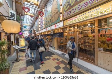 Osaka , Japan - Mar 19 , 2017 : The Shinsekai district of Osaka.The old neighbourhood located next to south Osaka City's downtown