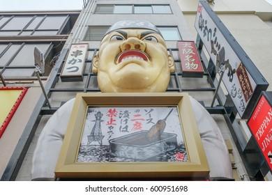 OSAKA , JAPAN - Mar 7 : The Ganso Kushikatsu Daruma ,Dotonbori is the famous Kushikatsu restaurant (deep fried skewers) in Namba , Osaka , Japan on Mar 7 2017.