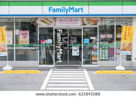 54cd2a99ba470 Osaka, Japan - March 20, 2017 : FamilyMart (one word) convenience store