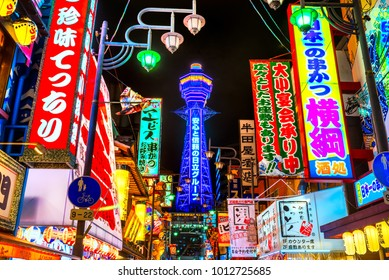 OSAKA, JAPAN - NOVEMBER 24, 2014: Tsutenkaku Tower in Shinsekai district at night. It is a tower and well-known landmark of Osaka, Japan and advertises Hitachi,