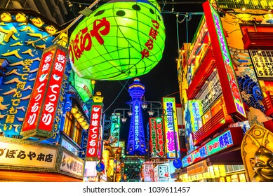 OSAKA, JAPAN - NOVEMBER 24, 2014: Tsutenkaku Tower in Shinsekai  district at night, in Osaka. It is a tower and well-known landmark of Osaka, Japan and advertises Hitachi.