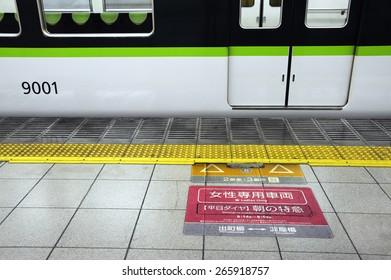 OSAKA, JAPAN -- NOVEMBER 4 2014-- Women only sign at subway platform. In Osaka, Japan, the subway has women-only cars, which were introduced to combat lewd conduct, .November 4, 2014 Osaka, Japan