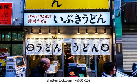 Osaka, Japan - November 5 2017: Tenjinbashisuji Shopping Street in Osaka, Japan. 2.6km north to south.the longest straight shopping street in Japan.There are 600 stores in the mall.