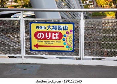 Osaka, Japan - October 18, 2018:Tempozan Giant ferris wheel entrance sign in Osaka. The Tempozan Giant Ferris Wheel, located next to Osaka Kaiyukan aquarium, offers amazing aerial views of Osaka area.