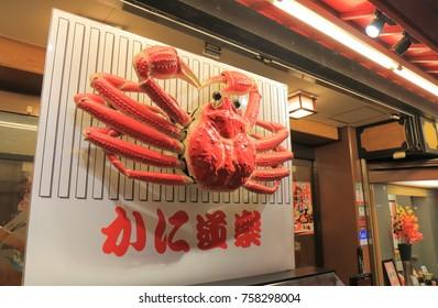 OSAKA JAPAN - OCTOBER 9, 2017: Japanese Crab restaurant Kanidoraku in Dotonbori Osaka. Kanidoraku is an iconic restaurant specialising crab dishes in Japan.
