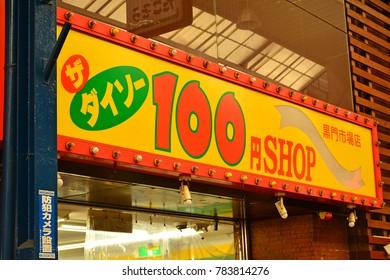 OSAKA, JP-APR. 8: 100 Yen shop signage at Kurumon Market on April 8, 2018 in Namba, Osaka, Japan. Osaka is a large port city and commercial center on the Japanese island of Honshu.