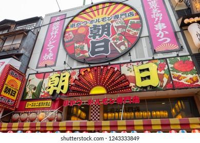 OSAKA NANIWA-KU, OSAKA-SHI, CHOME, JAPAN-NOVEMBER 12, 2018 : Japanese Asahi restaurant at Kuromon Ichiba Market, Osaka, Japan.