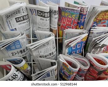 Osaka,Japan. September 18th,2016. Daily newspaper or shimbun in rack stand