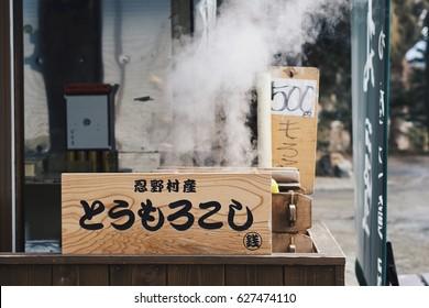 Oshino, Japan - Feb 19, 2017 - Corn cobs boiling in hot water in Japan