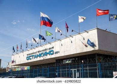 Ostankino tv. April 9, 2017. Russia. Moscow. Ostankino. Editorial image.