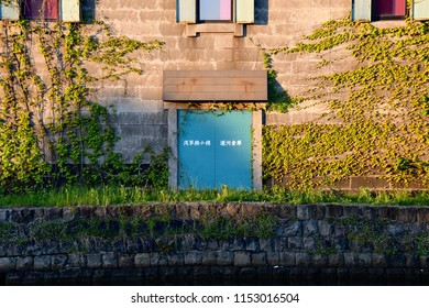 OTARU, JAPAN - MAY 20,2017: The environment of Otaru Canal area with old building of storehouse feeling, Hokkaido (Japan word is Storehouse)