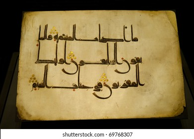 Page from the Holy Qur'an dating back to the 10th century AD, with ink and gold used to create the page on parchment. This artifact is from North Africa.