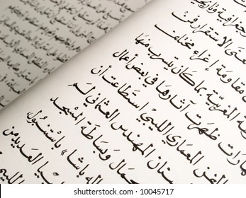 Page from old arabic book showing arabic script