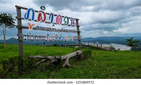 Pak chom district, Loei province/ Thailand - Circa August, 2018 : The scenery on Phu Lam duan. A fog spot And views of the Mekong River.in Pak Chom District,Loei province,Thailand