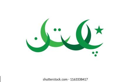 Pakistan Art - URDU TYPOGRAPHY  - Shutterstock ID 1163338417