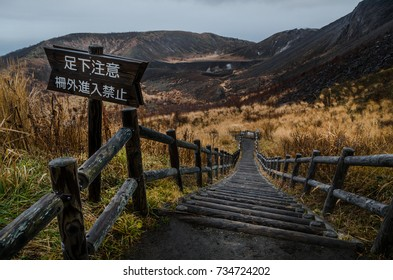 """Panoramic view of Mount Usu. Mount Usu is an active stratovolcano in the Shikotsu-Toya National Park, Hokkaido, Japan. To the north lies Lake Toya. Word reads """"mind your step, prohibited to cross"""""""