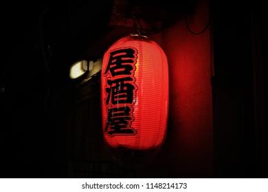 "A paper lantern reading, ""Izakaya,"" meaning a Japanese style pub."