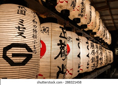 Paper lanterns wish visitors a Happy New Year at Yasaka Shrine in Kyoto, Japan.